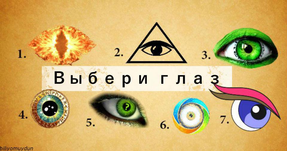Выберите глаз - и узнаете, как вас самих воспринимает ваше подсознание Имеющий глаза да увидит!
