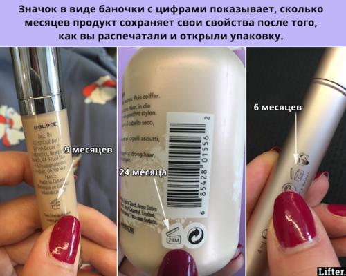 1 важная штука, на которую надо смотреть, когда покупаешь косметику Сколько можно повторять: читайте мелкий шрифт!