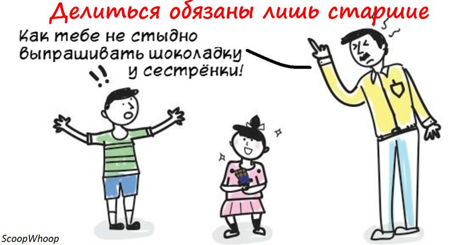 10 иллюстраций, которые прекрасно объясняют проклятие Быть старшим братом Это сущее проклятие!