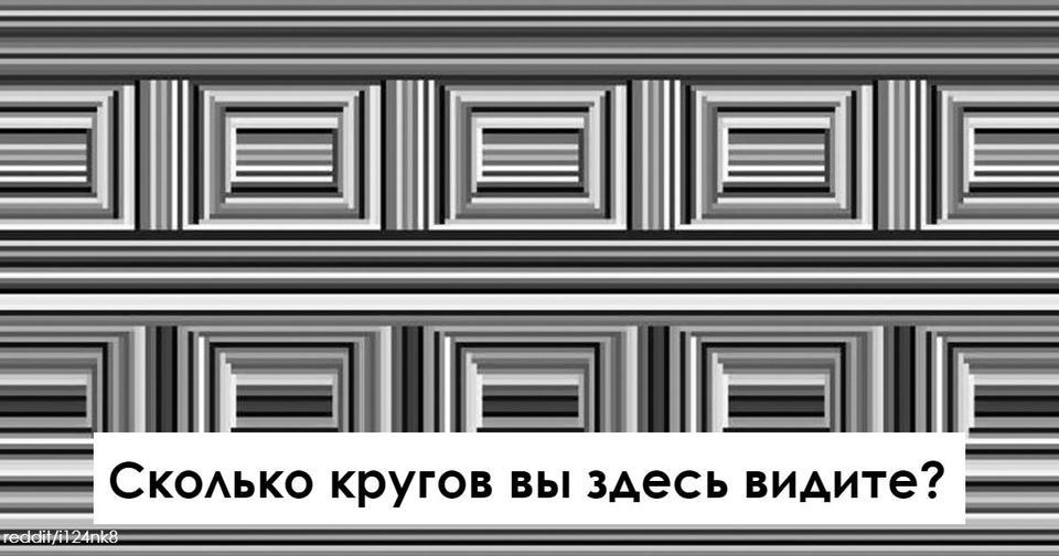 12 оптических иллюзий, которые доказывают, что наш мозг способен на все Вот так трюки!