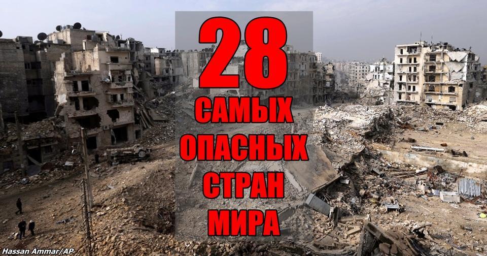 Вот 28 самых опасных стран на планете. Украина и Россия   в списке Худшие места для отпуска.