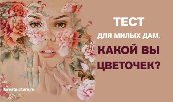 Тест для милых дам. Какой вы цветочек?