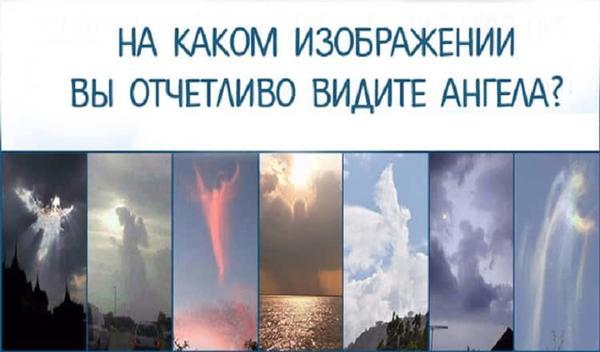 Тест предсказание: На каком изображении Вы видите ангела?