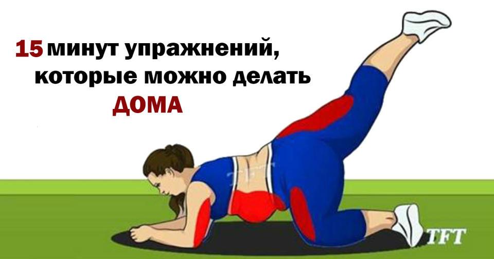 15 минутная тренировка для всего тела, чтобы держать себя минимально в форме Для всех групп мышц.