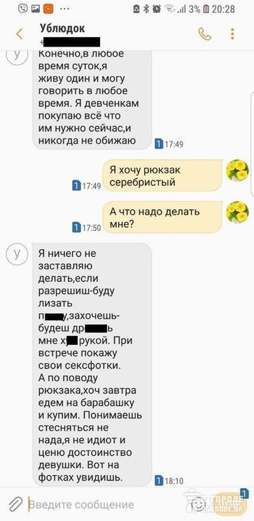 В Харькове родители сами нашли педофила. Вот его переписка с «жертвой» ″Покупаю им все, что нужно″.