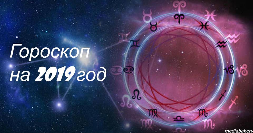 Гороскоп 2019. Вот что вашему знаку Зодиака готовит следующий год Звезды обещают неплохой год.