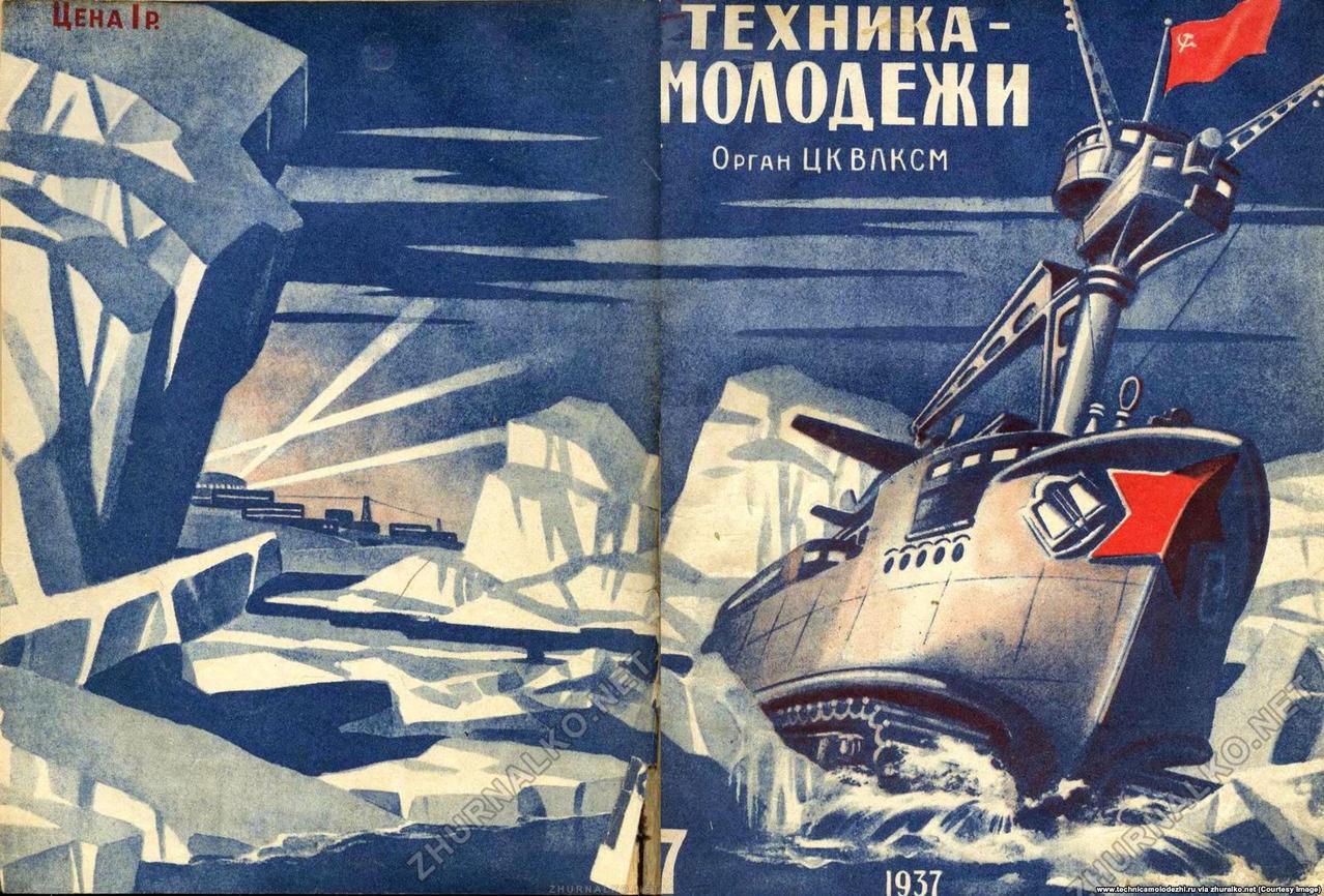 18 фото о том, как представляли себе наше будущее советские художники и фантасты Из журнала ″Техника молодежи″.