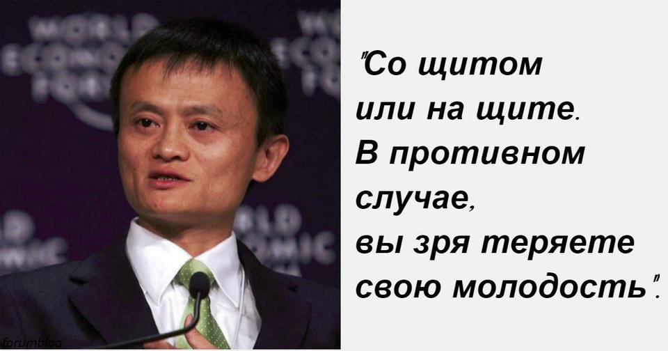 Джек Ма: Если в 35 лет вы все еще бедны, это ваша ошибка и ваша вина Все начинают с неудач.