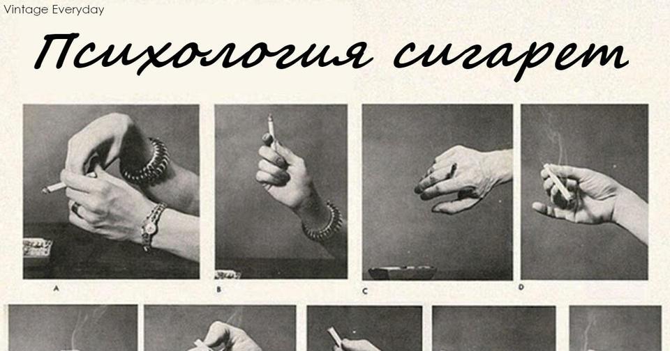 Как вы держите сигарету   такой у вас и характер! ″Психология сигарет″ 1959 года Давайте разберемся.