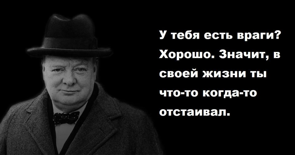 20+ лучших цитат Уинстона Черчилля, которые научат вас никогда не сдаваться Доза мотивации!