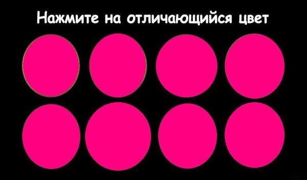 Тест на дальтонизм: А вы видите ВСЕ цвета, которые есть в природе?