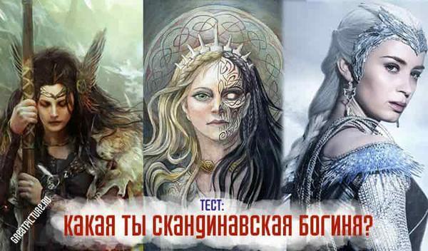 Тест. Какая ты скандинавская богиня: Хель, Валькирия, Фригг или Фрейя?
