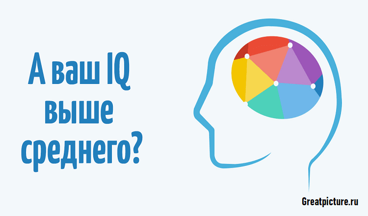 Тест на IQ . Ваш IQ выше среднего?