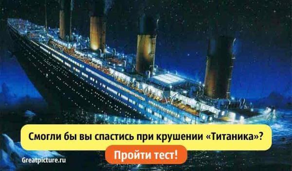 Тест. Смогли бы вы спастись при крушении «Титаника»?