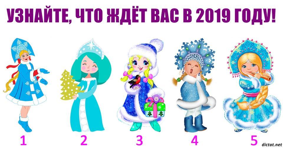 Выберите 1 из 5 Снегурочек — и получите прогноз от астролога на 2019 год Древнерусское новогоднее гадание.