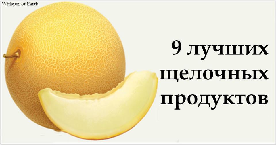 9 щелочных продуктов, которые защитят вас от проблем с сердцем и ожирения И просто вкусно!