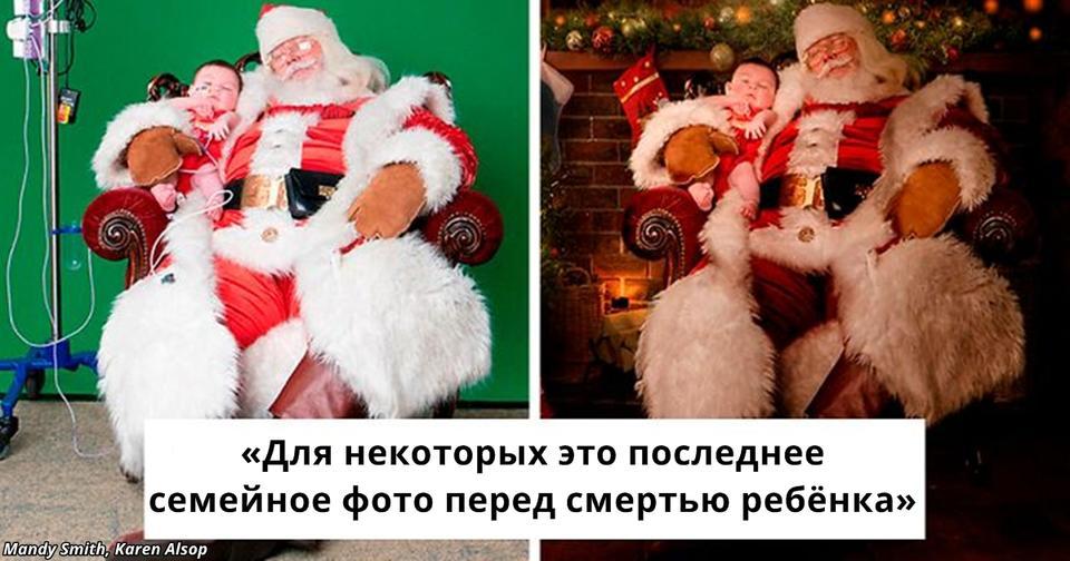 Санта Клаус, который поздравляет детей, для которых это Рождество может стать последним Трогает до слёз!