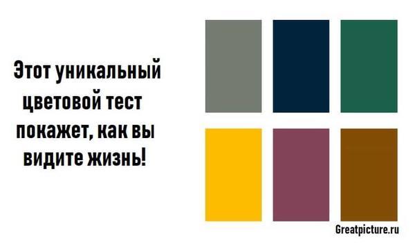 Этот уникальный цветовой тест покажет, как вы видите жизнь!