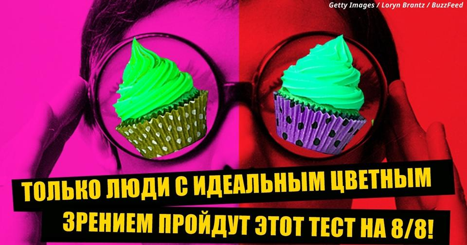 Вот тест на цвета, который проходят только те, у кого идеальное зрение Проверьте свои глаза!