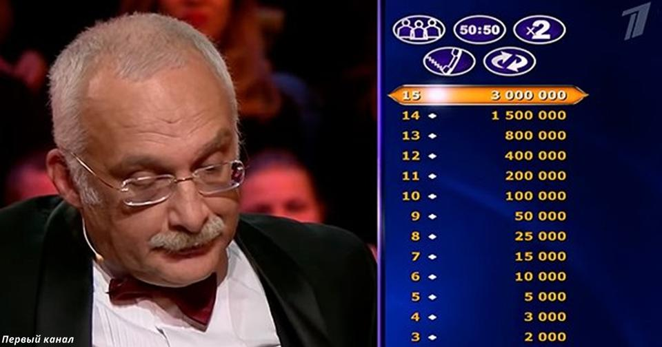 Друзя обвинили в попытке купить победу в игре «Кто хочет стать миллионером?»