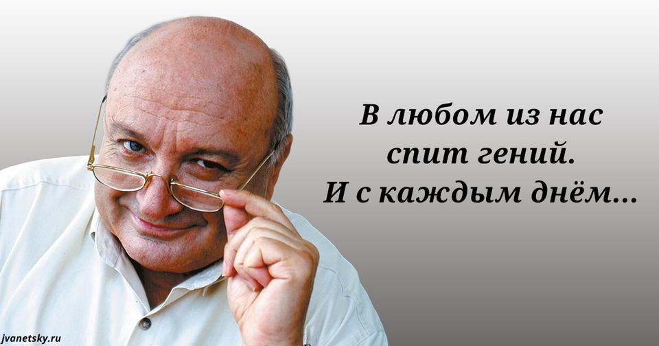 «Как только садишься на диету, рядом тут же кто-то садится жрать». 35 шуток Жванецкого
