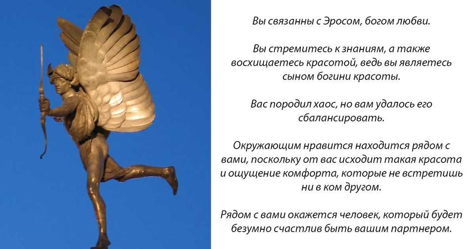 Вот каким греческим богом вы бы были, основываясь на вашем знаке Зодиака