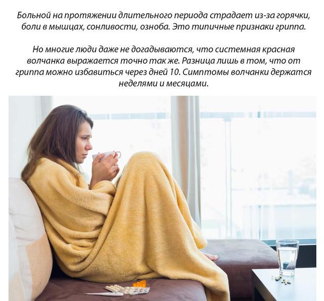 15 неприметных симптомов волчанки, которые нельзя игнорировать
