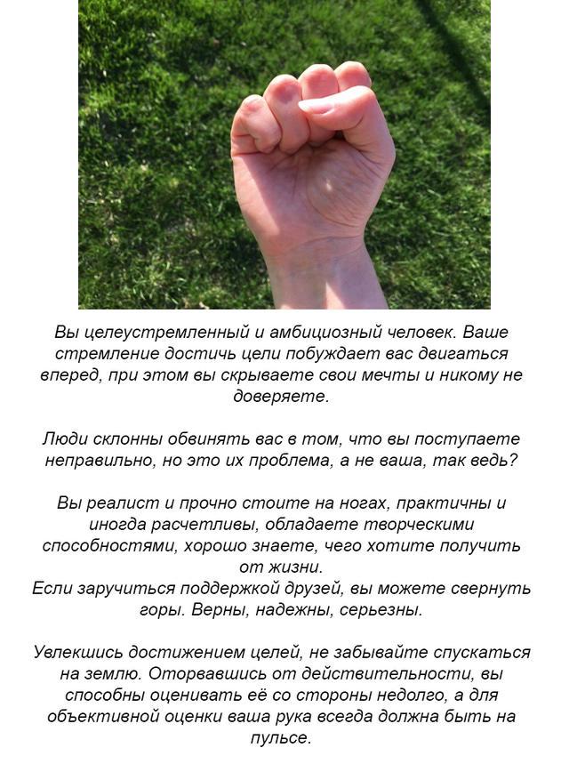 Ваш характер можно узнать по тому, как вы складываете руку в кулак
