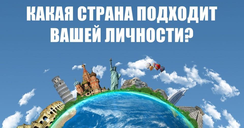 Какая страна лучше всего подходит вашей личности?