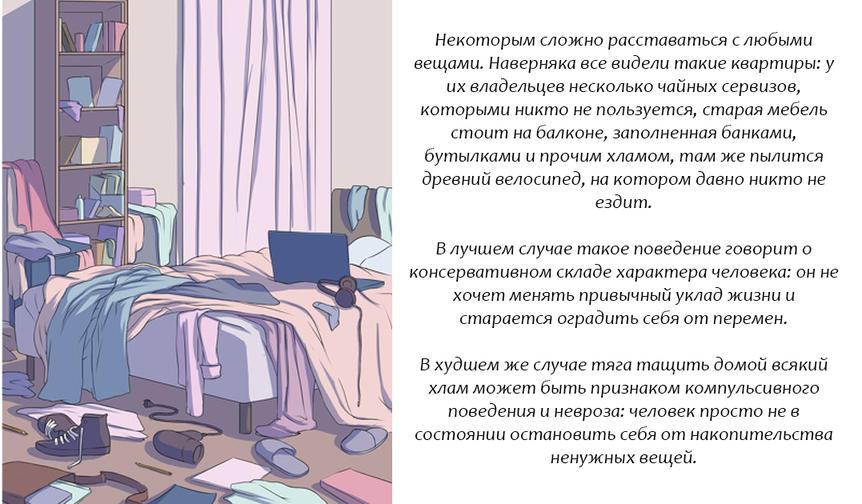8 психологических проблем, о которых говорит беспорядок в доме