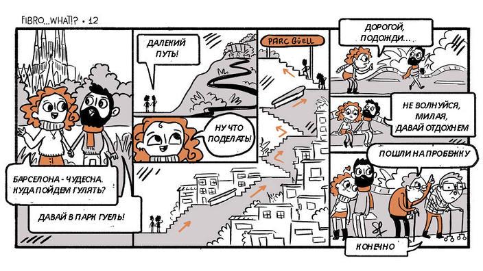15 комиксов о том, каково это – жить с фибромиалгией