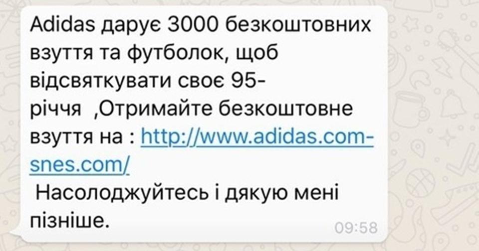 «Adidas дарит тысячи пар обуви»: Новая схема мошенничества набирает обороты