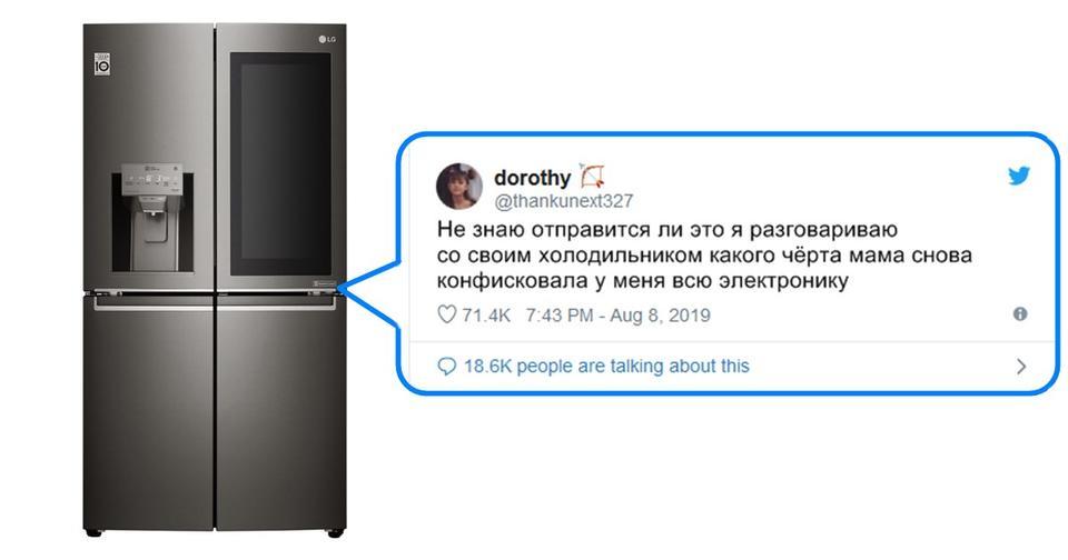 Родители запретили ей пользоваться телефоном. Она пишет твиты с холодильника!