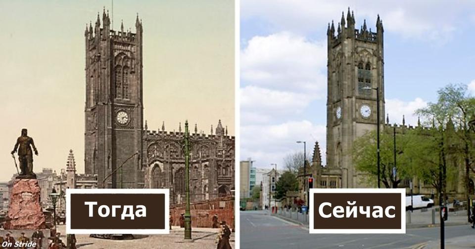 Фото ДО и ПОСЛЕ, которые показывают 125 летнюю трансформацию английских городов