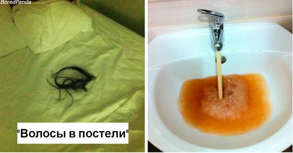 37 человек поделились фотографиями худших отелей, в которых они жили