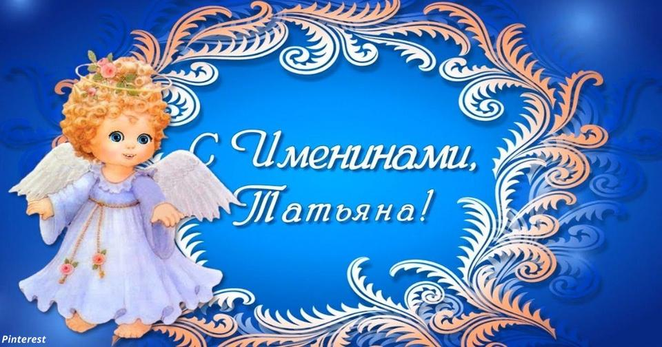 14 сентября — день ангела Татьяны. Вот какая судьба у женщин с этим именем