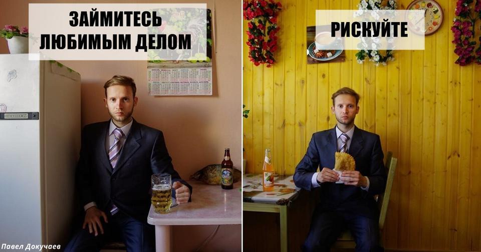 Фотограф представил, что будет, если выполнять советы «коучей» по мотивации