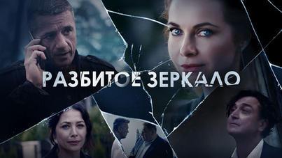 Вижу Гусеву в списке актеров   обязательно смотрю: мое мнение о сериале  Разбитое зеркало