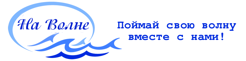 НА ВОЛНЕ