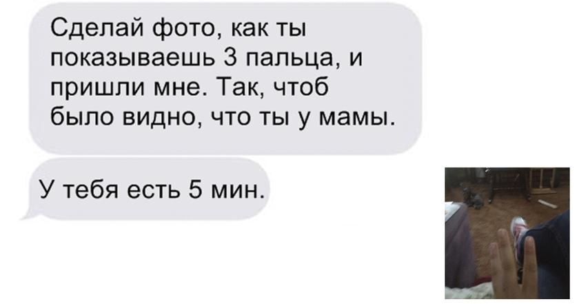 Вот как выглядит домашнее насилие: Я покажу вам жуткие СМС от своего мужа...