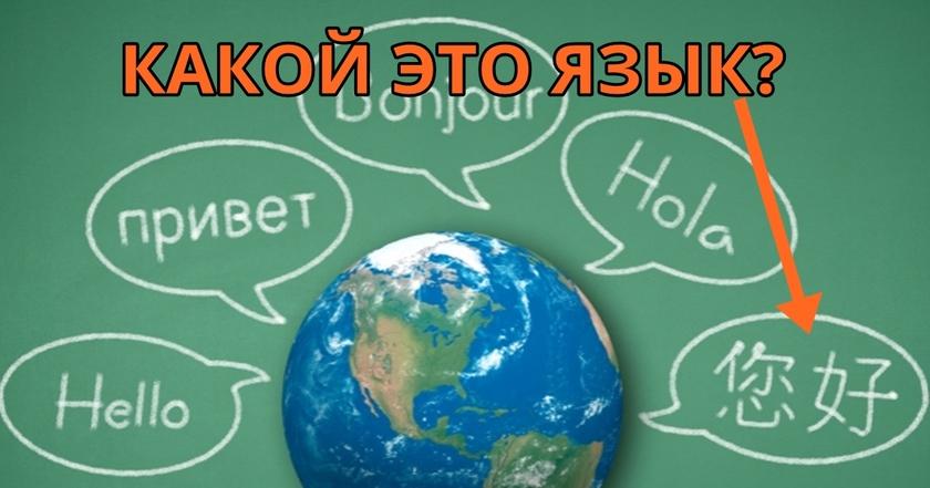 Сможете ли вы узнать, какой это язык, увидев из него 1 слово?