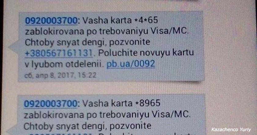 Если вы получили такую СМС от банка, НЕ ОТКРЫВАЙТЕ ее!