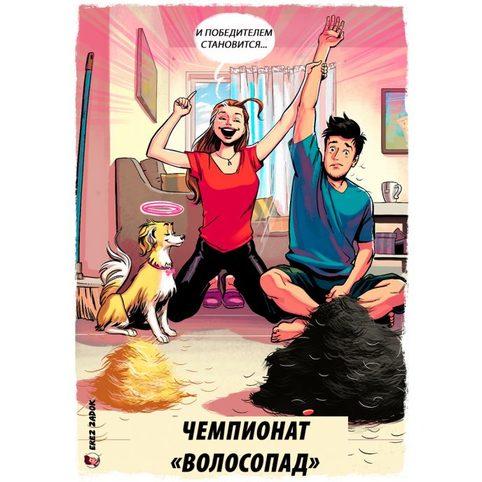 Художник показал все «прелести» семейной жизни, с которыми нам приходится сталкиваться