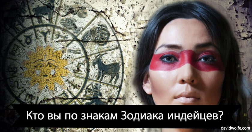 Кто вы по Зодиаку индейцев Северной Америки?