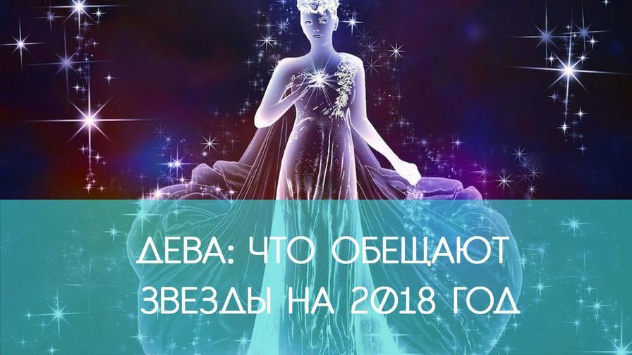 Гороскоп на 2018 фильм