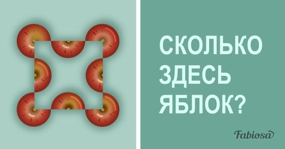 Если вы сможете верно посчитать, сколько яблок на этой картинке, то вы — гений!