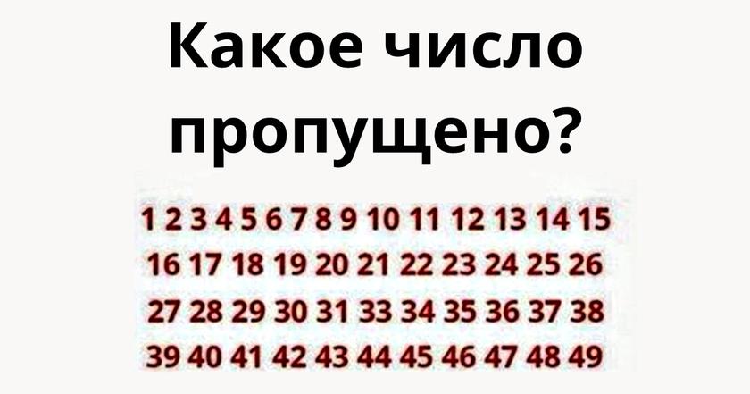Сможете ли вы найти число, которое тут пропущено?
