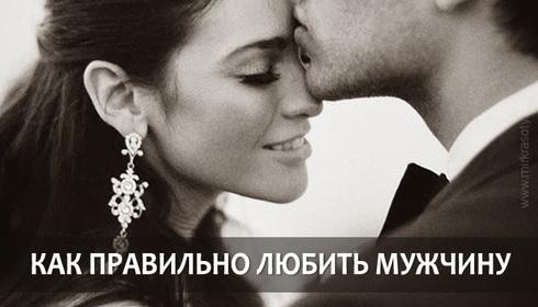 10 чертовски верных советов о том, как любить мужчину