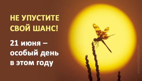 Скоро день солнцестояния —один из самых магических дней в году!