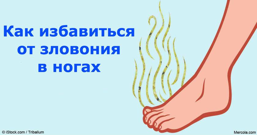 Вот что делать, если вам стыдно за зловоние от своих ног!